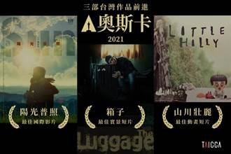 《陽光普照》、《箱子》、《山川壯麗》代表臺灣競逐奧斯卡