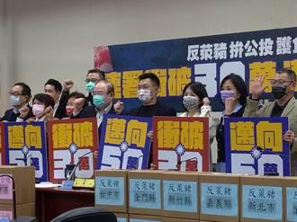 反萊豬、綁大選連署超越第二階段門檻 國民黨:農曆年前50萬
