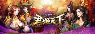 《三國群英傳 2.5 online》全新改版「君姬天下」嫵媚登場