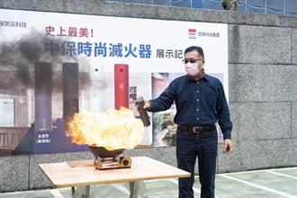 中保科推迷你滅火器 全年拚賣10萬具
