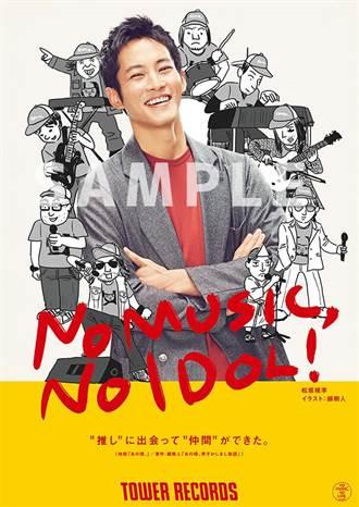 松坂桃李「NO MUSIC, NO IDOL!」 滿面春風扮追星宅男