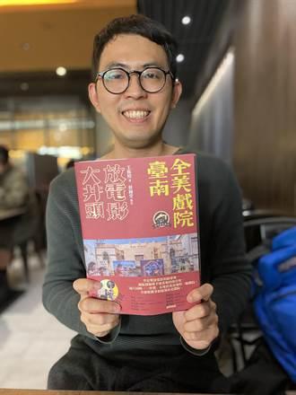 2年蹲點全美戲院 初次寫書就被小英推薦 王振愷:很驚喜