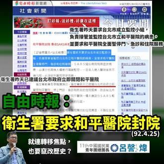 呂謦煒揭和平醫院封院證據:自由時報報導錯了?還是民進黨在說謊?