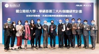 華碩攜陽明大學 拚AI前瞻研究