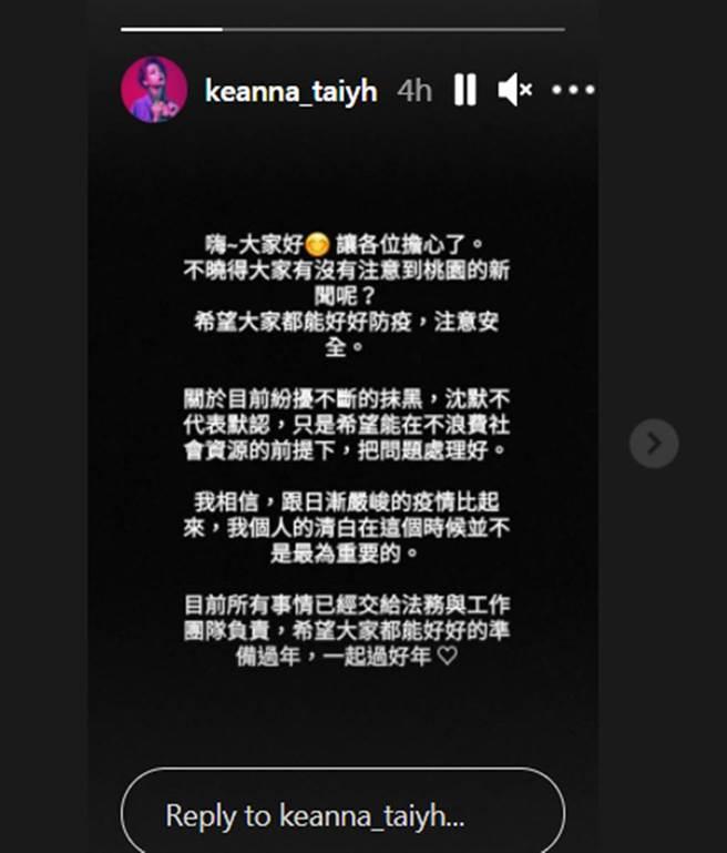 Keanna表示一切已经交由司法处理。(图/keanna_taiyh IG)