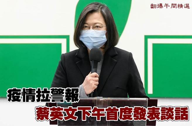 疫情拉警报 蔡英文下午首度发表谈话