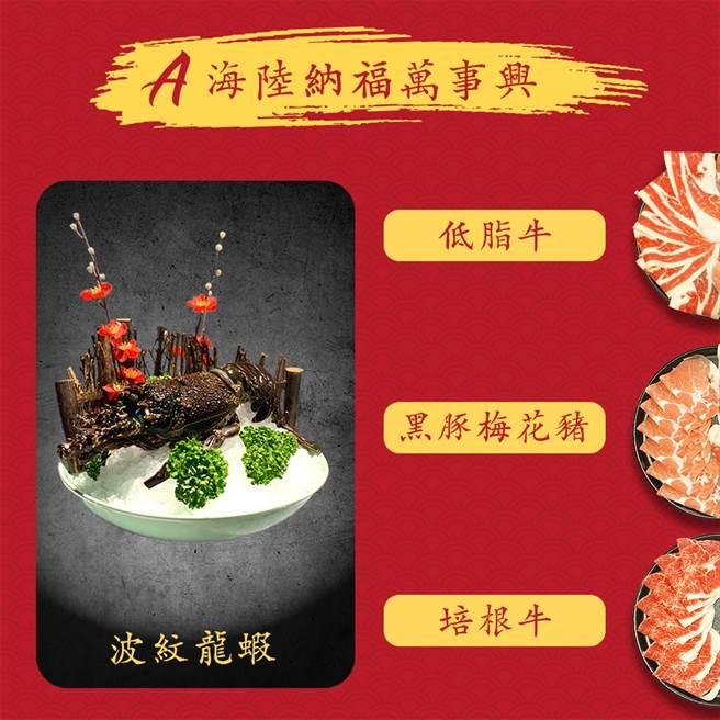 年菜套餐A組合—「海陸納福萬事興」。(圖片由店家提供)