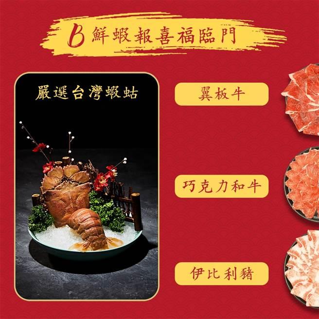 年菜套餐B組合—「鮮蝦報喜福臨門」。(圖片由店家提供)