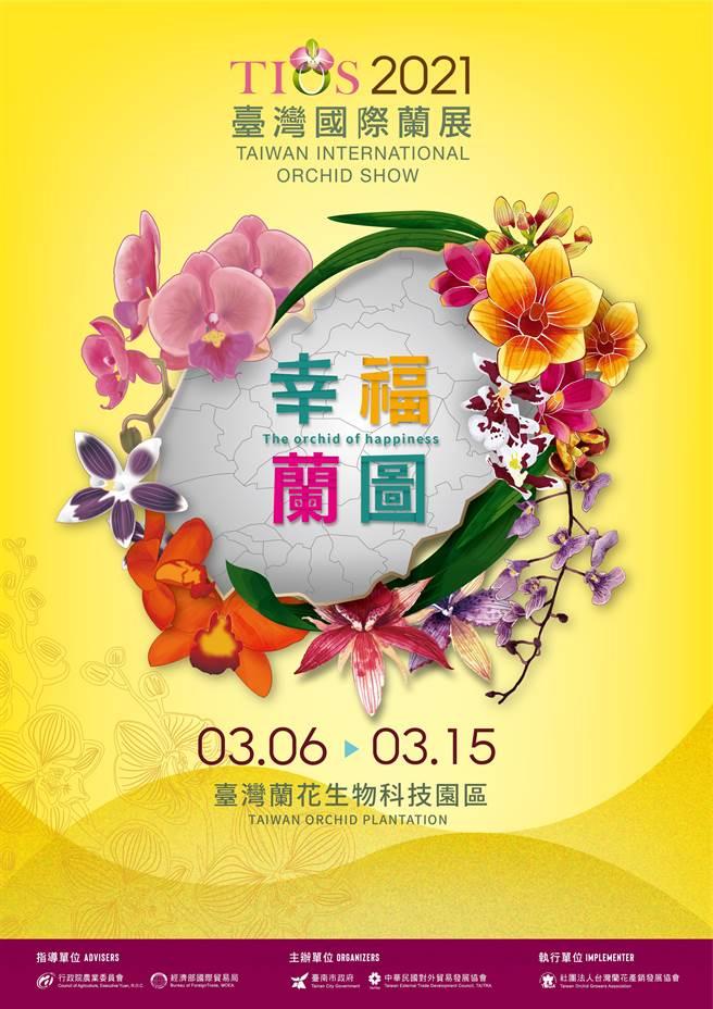 新冠肺炎疫情升溫,台南市政府27日宣布,原訂3月舉辦的2021台灣國際蘭展確定停辦。(南市府農業局提供/李宜杰台南傳真)