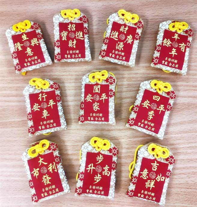 潮州鎮公所製作了「潮庄香火」祈福御守,共有10種款式10套吉祥話。(潘建志攝)