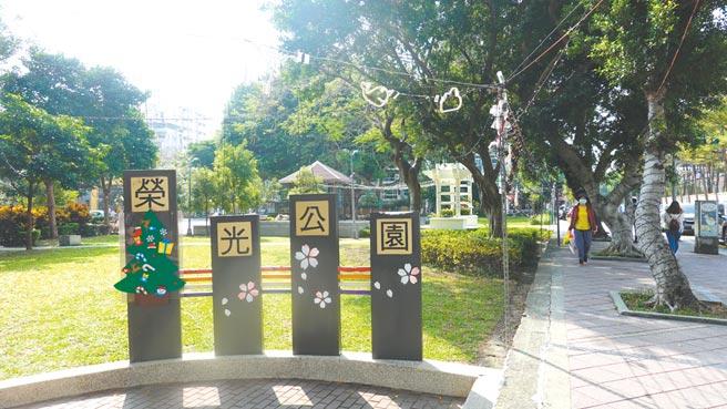 石牌選屋3大法則「近捷運、近學區、近公園」,能滿足愈多個者愈具增值潛力,圖為石牌站旁榮光公園。圖/業者提供