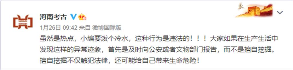 老翁自行挖掘的行為遭到河南省文物考古研究院吐槽。(圖翻攝自河南考古微博)