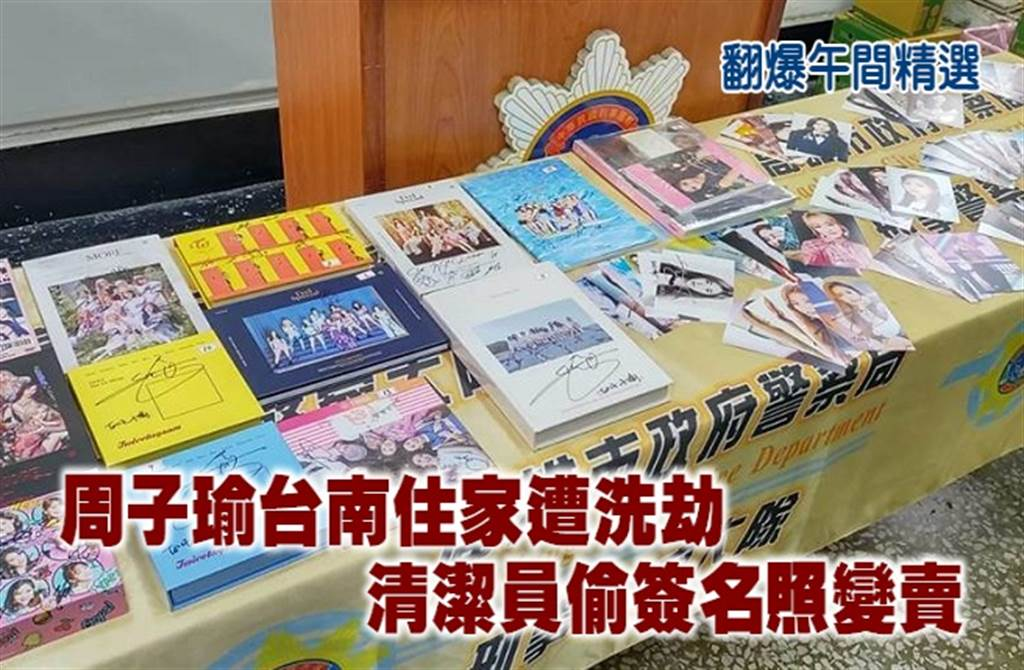 周子瑜台南住家遭洗劫 清潔員偷簽名照變賣