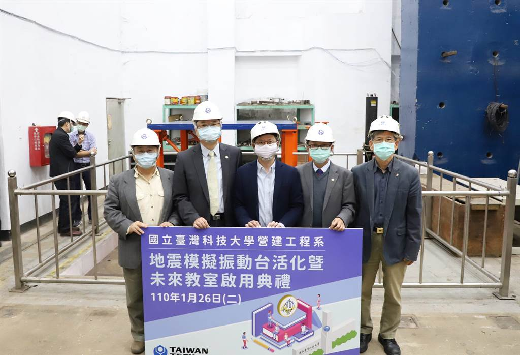 研發隔減震設備 台科大啟動地震模擬振動台