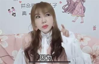 爆快被台灣法院通緝 赴陸發展女星喊冤:我又沒犯罪