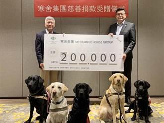 寒舍動員四館 為導盲犬募得20萬元