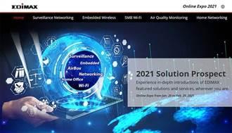 訊舟科技推EDIMAX Online Expo 2021線上展