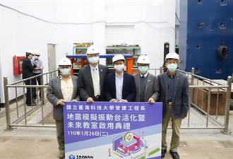研发隔减震设备 台科大启动地震模拟振动台