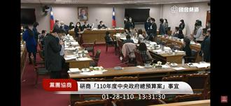 中央政府總預算案 立院明表決力拚通過