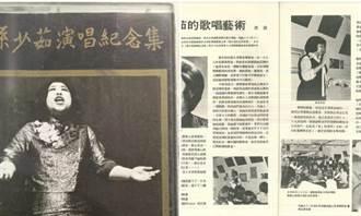 左化鵬》48歲就去世的天才聲樂家