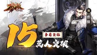 《破敵·三國志》事前登錄火熱進行中 預約獎勵再加碼 公開遊戲六大特色