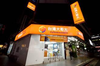 中華電信與台灣大哥大宣布春節帳單期限順延