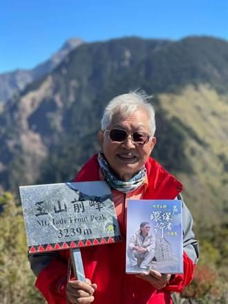 最狂海拔最高發表會 70歲前環保署長張祖恩玉山發表新書