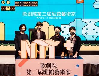 台中國家歌劇院新駐館藝術家起跑 女力展藝術創作能量