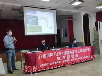 中市客委會啟動八寶圳與八仙山林鐵客家文化廊道計畫