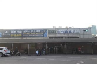 台南火車站後站走入歷史 臨時後站3月底啟用