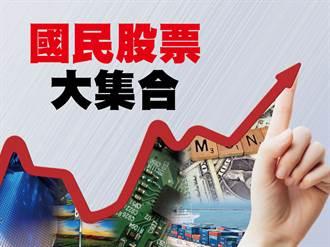 封關前是否抱股過年? 國民股票大集合看懂趨勢