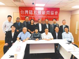 邱月香 回鍋台灣隱私權顧問協會理事長