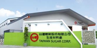 台糖生技材料廠 實踐綠礦變黃金