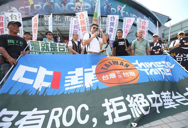 綠營與其外圍組織經常拿「正名」做為選舉動員的手段,但最後都證明只是虛晃一招。圖為台獨社團舉辦正名活動,希望籃球協會在舉辦瓊斯盃時,棄用「中華隊」改用「台灣隊」的名稱。(圖/陳怡誠攝)