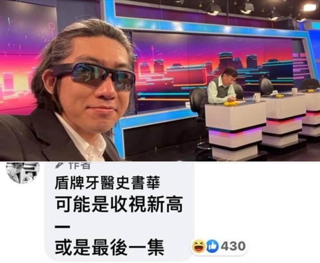 牙醫史書華前天與潘懷宗一起錄影,沒想到一句玩笑話竟成真。(圖/摘自史書華臉書)