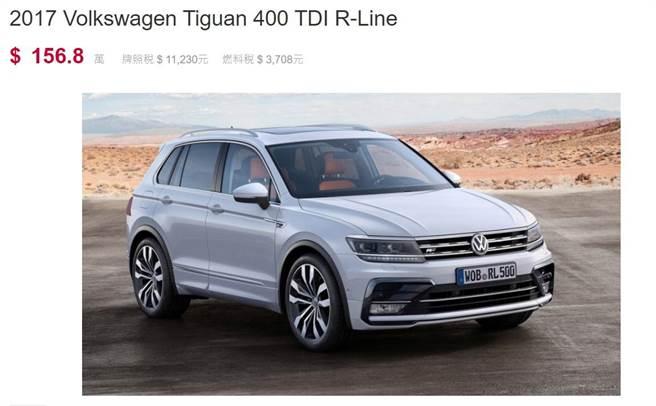 價格約156萬元的2017年「Tiguan 400 TDI R-Line」,剛開始在台銷售時,廣告誤植有「見人就煞」功能,讓不少消費者覺得受騙。(擷取自「YAHOO!汽車」)