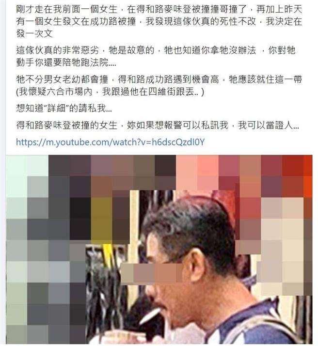 網友在「我是永和人」發文說,新北市永和區近期出現1名撞撞哥。(摘自我是永和人臉書社團)
