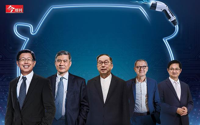 「新五哥」跨电动车!百兆商机喷发,台湾的机会在哪里。(图/今周刊提供)