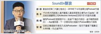 Podcast戰火燒台 新加坡基金 收購SoundOn