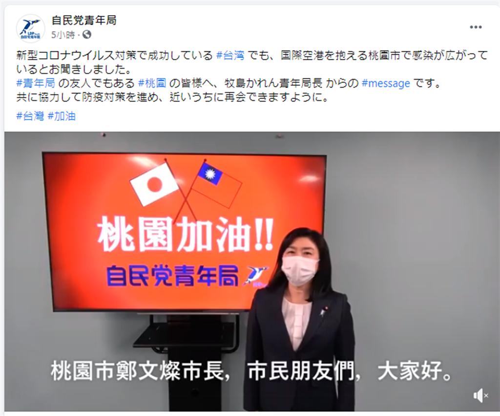 日本自民黨青年局長牧島Karen也特地拍影片上傳臉書。(桃園市祕書處提供/賴佑維桃園傳真)