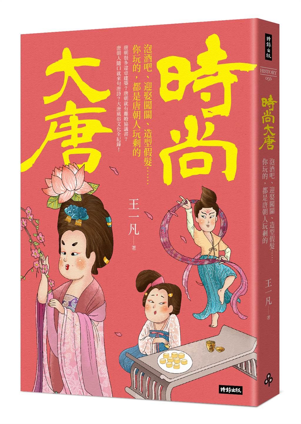 《時尚大唐》/時報出版