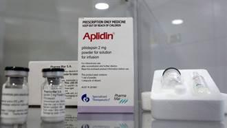 抗白血病藥物Plitidepsin可治新冠病毒 比瑞德西韋還高效