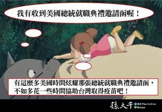 【疫苗在哪】「Taiwan needs help 」美國也不幫 他轟陳時中:不覺得沒臉見人嗎