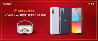 中華電信開賣HTC Desire 21 pro 5G 選高資費送VIVE Focus
