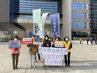 環團籲中火無煤期程提前 中市府:盧秀燕已簽署「2023年無煤城市」