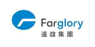 「遠雄集團」正名、啟動品牌再造 新Logo亮相