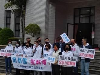 挺醫護 國民黨團提案 政府應用晶片向外國交換新冠疫苗