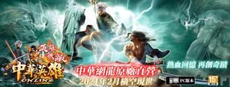 《中華英雄Online英雄無敵》2/4經典再現 全新英雄卡片系統即將上線