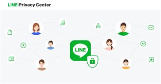 LINE啟用隱私權中心網站 收集哪些用戶個資一清二楚
