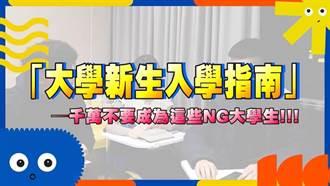 文化廣告系「大學新生入學指南」 籲別成為NG大學生
